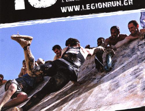Ζήσε την εμπειρία του Legion Run με την ομάδα του WhiteBox