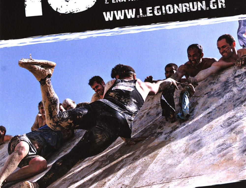 Ζήσε την εμπειρία του Legion Run με την ομάδα του WhiteBoxCrossFit